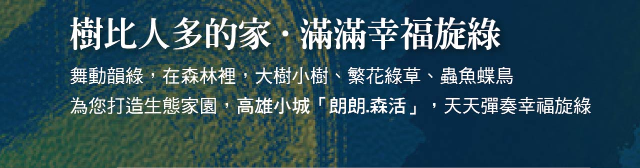 朗朗森活_高雄小城NO6_國城建設