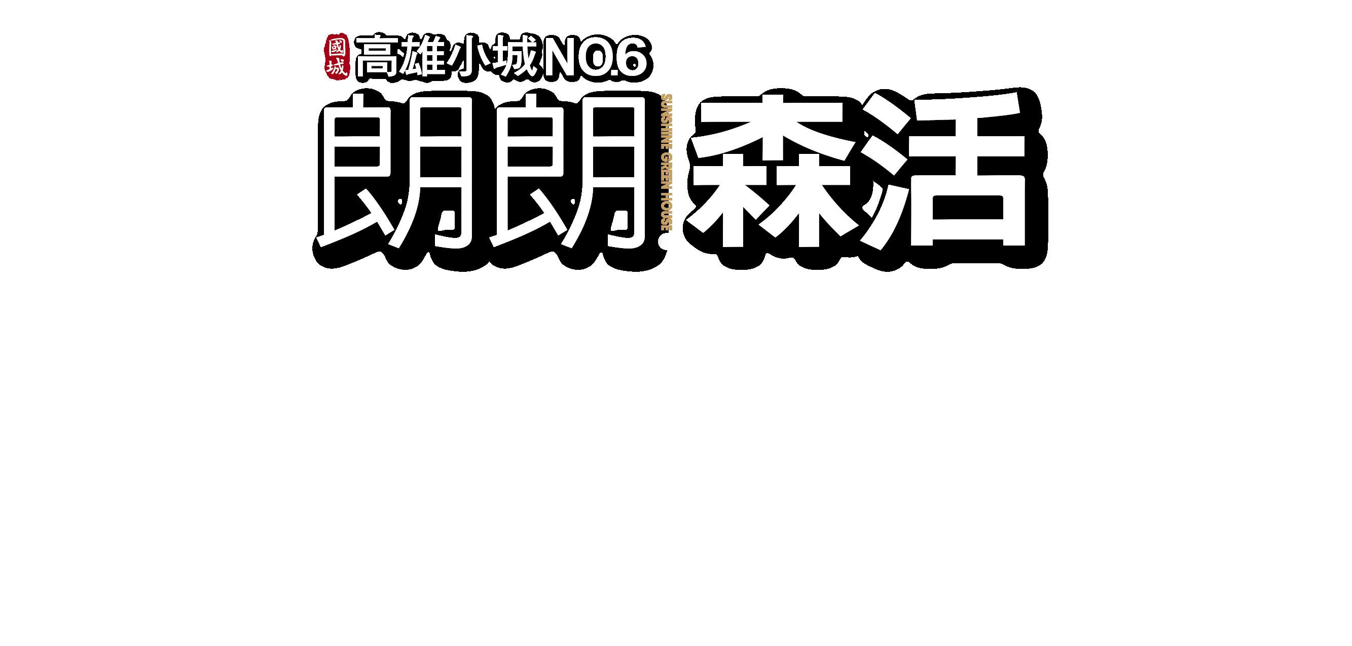 朗朗森活_高雄小城NO6