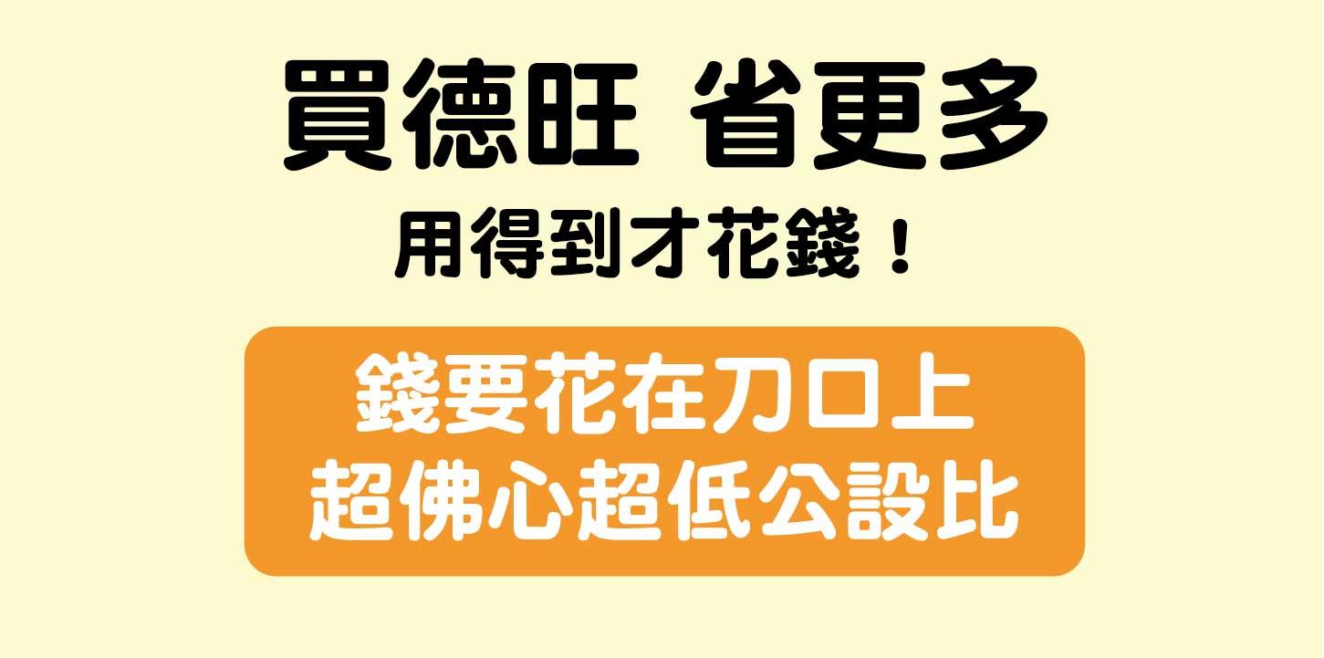 皇家吉品7_德旺建設_北高雄橋頭岡山地區首購2~3房最低公設比